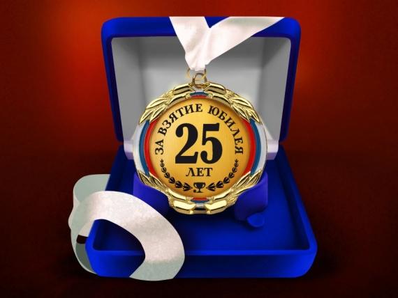 Поздравления с годовщиной 25