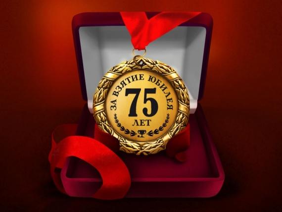 Поздравление с 75-летием для мужчины