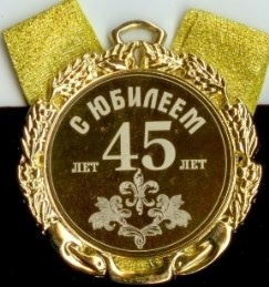Фото поздравление 45 лет