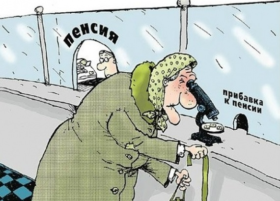 Почему не пришла пенсия за январь