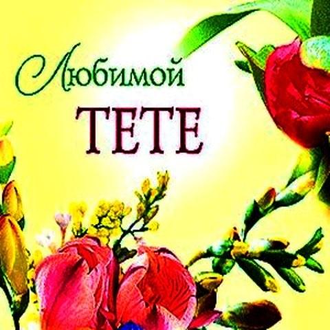 Стихи на чеченском для тети