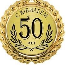 Поздравление с 50-летием дядю как 92