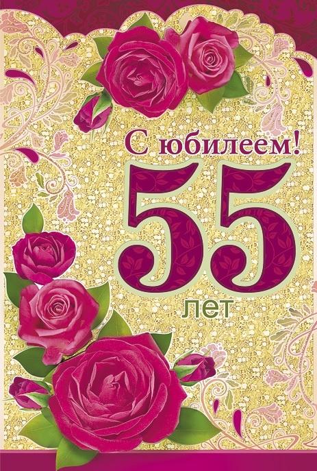 поздравить с 55 летием в картинках