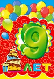 Картинки день рождение девять лет